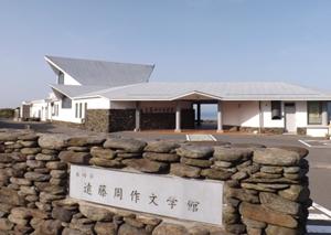 遠藤 周作 文学 館 ランチ